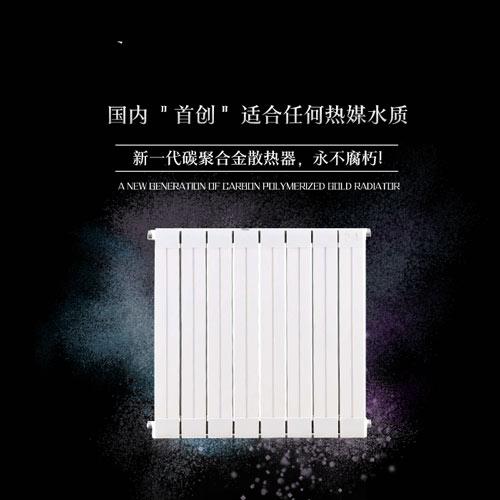 碳素合金烯散熱器