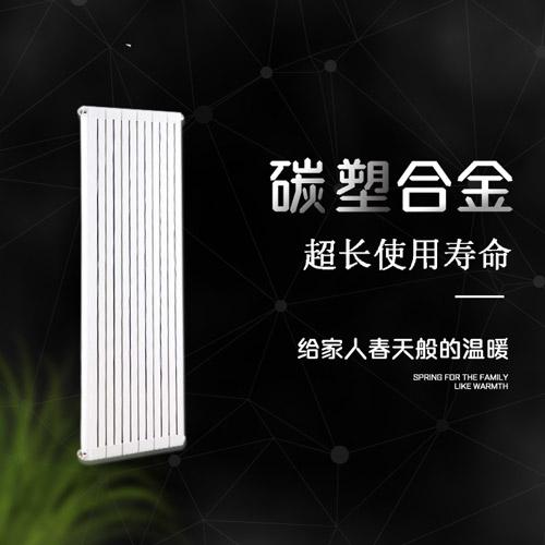 碳聚合金散热器